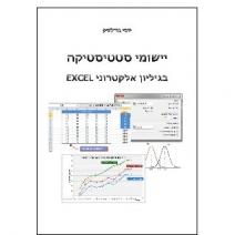 ספר סטטיסטיקה באקסל