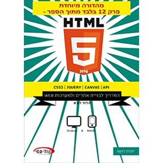 ספר ללימוד HTML 5