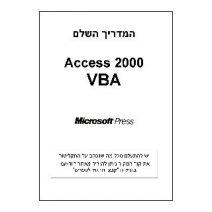 ספר אקסס 200 VBA