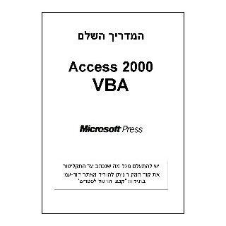 אקסס 2000 VBA