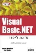 ספר סדנת לימוד VB.NET