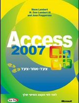 ספר אקסס 2007
