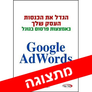 ספר גוגל אדוורדס Google AdWords