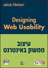 עיצוב ממשק באינטרנט