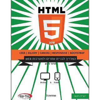 HTML מהד' 3